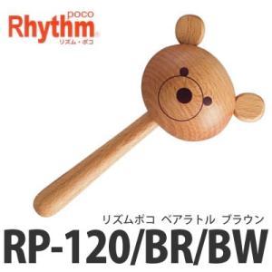 Rhythm poco(リズムポコ) ベアラトル RP-120/BR/BW 【楽器玩具】【メール便不可】