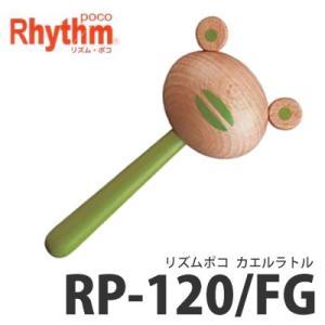 Rhythm poco(リズムポコ) カエルラトル RP-120/FG 【楽器玩具】【メール便不可】