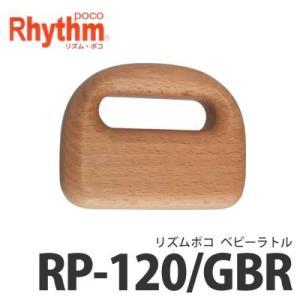Rhythm poco(リズムポコ) グリップベビーラトル RP-120/GBR 【楽器玩具】【メール便不可】
