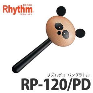 Rhythm poco(リズムポコ) パンダラトル RP-120/PD 【楽器玩具】【メール便不可】