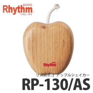 Rhythm poco(リズムポコ) アップルシェーカー RP-130/AS 【楽器玩具】【メール便不可】