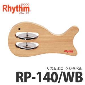 Rhythm poco(リズムポコ) クジラベル RP-140/WB 【楽器玩具】【メール便不可】