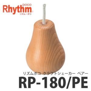 Rhythm poco(リズムポコ) クラフトシェーカー ペアー RP-180/PE 【楽器玩具】【メール便不可】