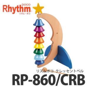 Rhythm poco(リズムポコ) クレッセントベル RP-860/CRB 【楽器玩具】【メール便不可】