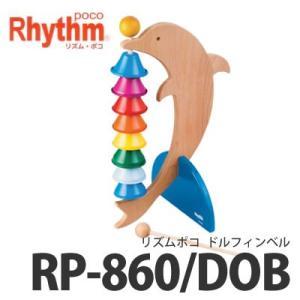 Rhythm poco(リズムポコ) ドルフィンベル RP-860/DOB 【楽器玩具】【メール便不可】