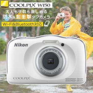 ニコン デジタルカメラ COOLPIX W150 ホワイト 防水 防塵 耐衝撃 耐寒冷 スマホ連動 ...