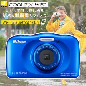 ニコン デジタルカメラ  COOLPIX W150  ブルー 防水 耐衝撃 タフカメラ デジカメ クールピクス (Nikon) 【防水カメラ】(メール便不可)