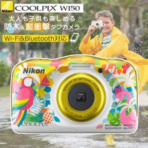ニコン デジタルカメラ  COOLPIX W150  リゾート 防水 耐衝撃 タフカメラ デジカメ ...