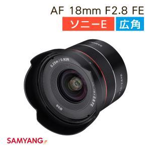 サムヤン 広角レンズ SAMYANG AF 18mm F2.8 FE 交換レンズ ソニーαFEマウン...
