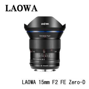 LAOWA(交換レンズ)15mm F2 FE Zero-D (MSC) sony E