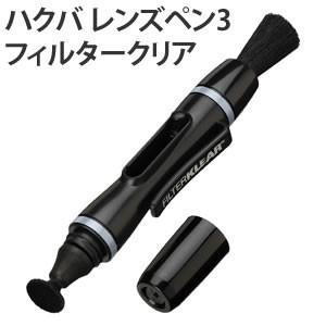 ハクバ レンズペン3 フィルタークリア ブラック(KMC-LP14B)(メール便不可)