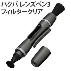 ハクバ レンズペン3 フィルタークリア ガンメタリック(KMC-LP14G)(メール便不可)