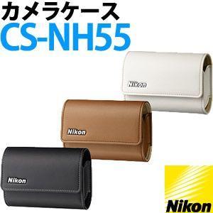 【送料/540円】 ニコン(Nikon) カメラケース CS-NH55 [カラー選択式:ブラウン/ホワイト/ブラック]【メール便不可】|homeshop