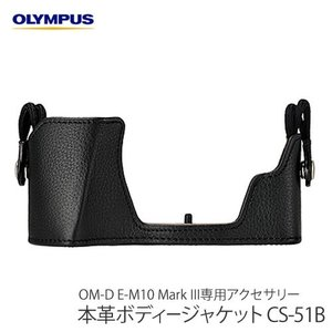 オリンパス OM-D E-M10 MarkIII オプション 本革ボディージャケット CS-51B