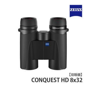 Carl Zeiss カールツァイス 双眼鏡 CONQUEST HD 8x32 コンクエストHD  ...