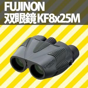 フジノン(FUJINON) ポロプリズム双眼鏡 KF8x25M (4544895003112)[メール便不可]