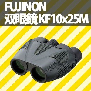 フジノン(FUJINON) ポロプリズム双眼鏡 KF10x25M (4544895003129)[メール便不可]