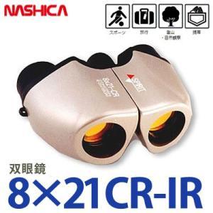 ナシカ(NASHICA) 双眼鏡 SPIRIT 8x21 CR-IR【メール便不可】