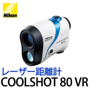 【送料無料】Nikon(ニコン) レーザー距離計 COOLSHOT 80 VR【メール便不可】|homeshop