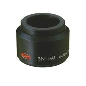 KOWA(コーワ) TSN-DA1 デジタルカメラアダプター(TSN-600/660用) 【メール便不可】|homeshop