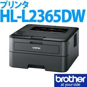 (送料無料)BROTHER(ブラザー) A4レーザープリンタ HL-L2365DW(メール便不可)|homeshop