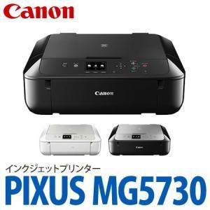 【送料無料】キヤノン(Canon) A4インクジェット複合機 PIXUS MG5730[カラー選択式]【メール便不可】【ラッピング不可】