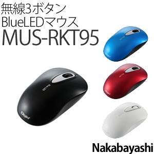 (送料/540円)ナカバヤシ(マウス)無線 3ボタン BLUE LEDマウス MUS-RKT95 (カラー選択式)(メール便不可)|homeshop