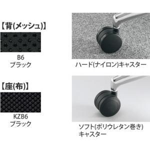 KOKUYO オフィスチェア フォスター CR-G1403B6 (背面カラー:ブラック) *画像は背面がホワイトですが、商品はブラックです。(メール便不可) homeshop 02