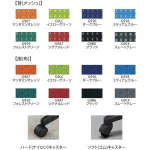 KOKUYO オフィスチェア バリシア(Varicia) CR-GL1051F6 ロッキングストッパーつき (T型肘)(キャスター・カラー選択式)(メール便不可)|homeshop|02
