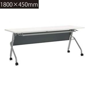 (代引不可)(メーカー直送)ライオン事務器(ミーティングテーブル)デリカフラップテーブル トラナ TRN-1845PR (1800×450mm)(メール便不可)|homeshop
