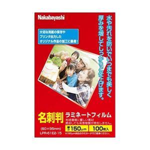 (送料/540円)ナカバヤシ(ラミネートフィルム)名刺判サイズ LPR-61E2-15 (150μm/100枚入)(メール便不可)|homeshop