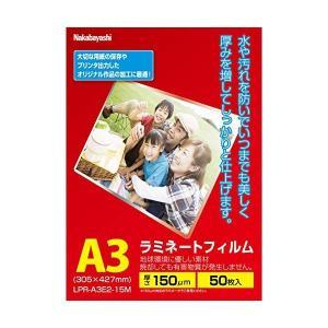 (送料/540円)ナカバヤシ(ラミネートフィルム)A3サイズ LPR-A3E2-15M (150μm/50枚入)(メール便不可)|homeshop