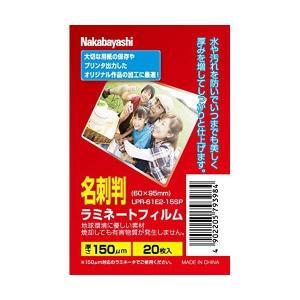 (メール便可:10個まで)ナカバヤシ(ラミネートフィルム)名刺判サイズ LPR-61E2-15SP (150μm/20枚入)|homeshop