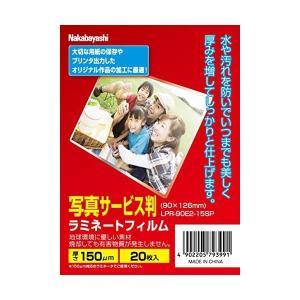 (メール便可:5個まで)ナカバヤシ(ラミネートフィルム)写真サービス判サイズ LPR-90E2-15SP (150μm/20枚入)|homeshop
