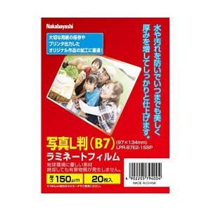 (メール便可:5個まで)ナカバヤシ(ラミネートフィルム)写真L判(B7)サイズ LPR-B7E2-15SP (150μm/20枚入)|homeshop