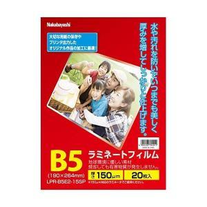 (メール便可:2個まで)ナカバヤシ(ラミネートフィルム)B5サイズ LPR-B5E2-15SP (150μm/20枚入)|homeshop