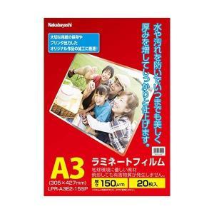 (送料/540円)ナカバヤシ(ラミネートフィルム)A3サイズ LPR-A3E2-15SP (150μm/20枚入)(メール便不可)|homeshop