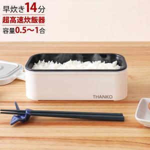 サンコー おひとりさま用 超高速弁当箱炊飯器 (TKFCLBRC) 一合炊き ライスクッカー 小型 ...