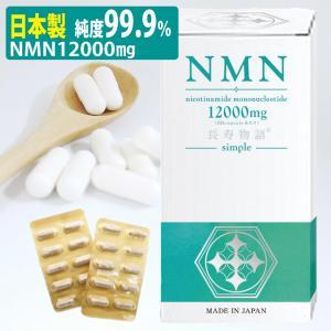 サプリメント NMN 12000 国産 沖縄長生薬草 長寿物語 simple シンプル 12000m...