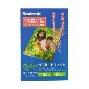 (送料/540円)ナカバヤシ ラミネートフィルムE2タイプ (100μm/100枚入) LPR-54E2 (クレジットカードサイズ)(メール便不可)|homeshop