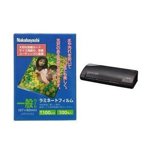 (送料/540円)ナカバヤシ ラミネートフィルムE2タイプ (100μm/100枚入) LPR-57E2 (一般カードサイズ)(メール便不可)|homeshop