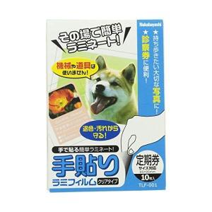 (メール便可:1個まで)ナカバヤシ 手貼りラミフィルム (10枚入) TLF-001 (定期券サイズ)|homeshop