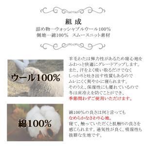 (日本製)東京西川 ウォッシャブルウールベッドパッド シングル (詰めもの:ウール100% 1.0Kg) (品番:CM08002987) (メール便不可)(ラッピング不可)|homeshop|04