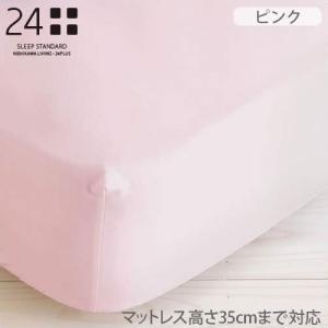 西川リビング 24+ TFP-00 ベッドフィッティパックシーツ S シングル ピンク (10) 2...