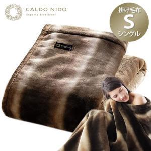 ディーブレス (D-Breath) CALDO NIDO notte 発熱掛け毛布 S シングル(メール便不可)|homeshop
