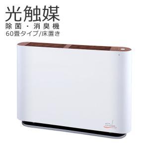 (代引不可) 光触媒 空気清浄機 スイデン Air Create エアクリエイト SPD-F01K 消臭 除菌 花粉 60畳 業務用 suiden (ラッピング不可) ホームショッピング