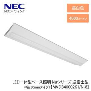 NEC LED一体型ベース照明 Nuシリーズ 逆富士形 昼白色(230mm幅) MVDB40002K1/N-8 【メール便不可】【ラッピング不可】|homeshop