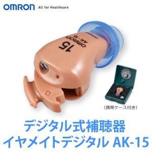 【補聴器】 オムロン AK-15イヤメイト(非課税品) 【メール便不可】【ラッピング不可】|homeshop