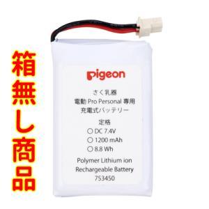 箱無し商品・ピジョン さく乳器 電動 ProPersonal(プロパーソナル)用 充電式バッテリー ...