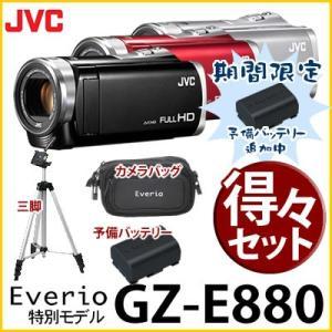【得々セット!】 JVCケンウッド ハイビジョンメモリームービー GZ-E880 [Everio/エブリオ]【メール便不可】